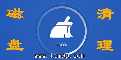 电脑磁盘清理软件哪个好_磁盘清理工具下载_磁盘清理软件
