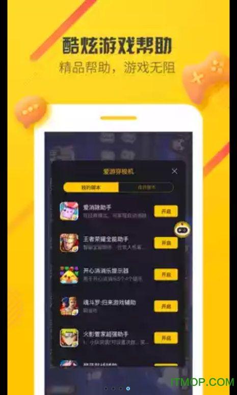爱游穿梭机苹果版本(暂未上线) v1.1.5 iphone手机版 2