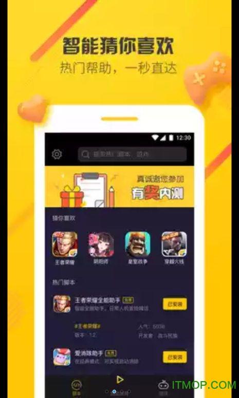 爱游穿梭机苹果版本(暂未上线) v1.1.5 iphone手机版 1