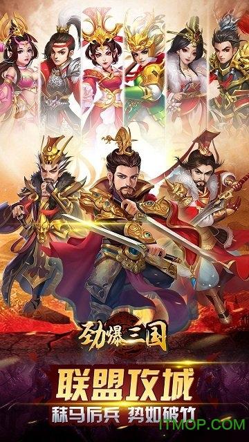 劲爆三国内购破解版