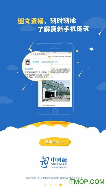 中国派手机客户端 v1.7 安卓版 0