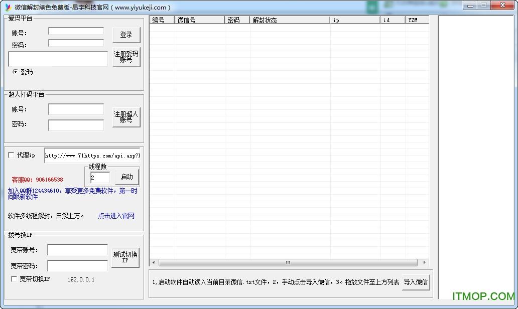 易宇科技微信解封软件