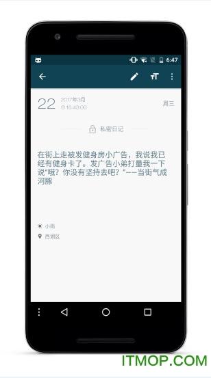 一本日记破解版 v1.44.20 安卓最新版 0