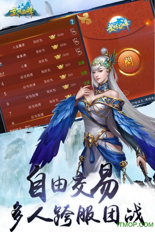 九游版武炼巅峰手游 v4.0 安卓版 0