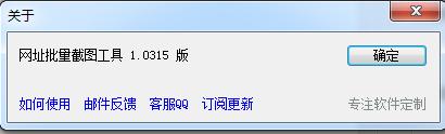 网址批量截图工具