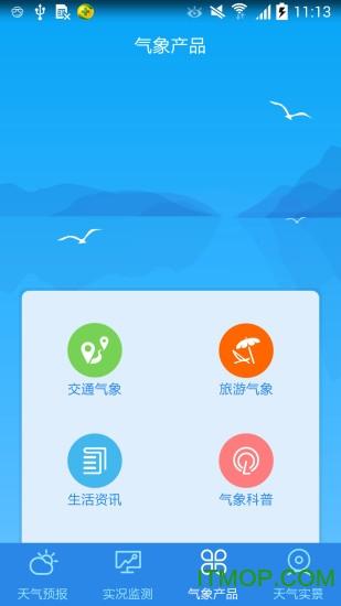 武汉天气手机版 v2.1 官网安卓版0