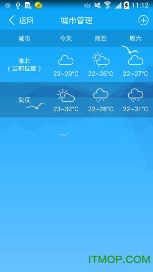 武汉天气手机版 v2.1 官网安卓版2