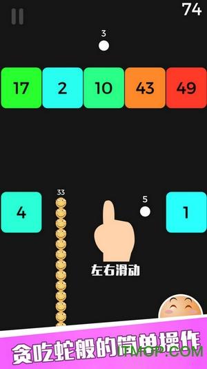 贪吃蛇2048无敌版 v1.0.0 安卓版2