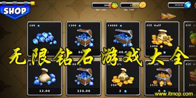 无限钻石游戏