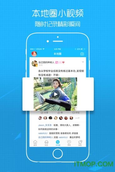 溧阳论坛手机版 v2.3.0 安卓版 1