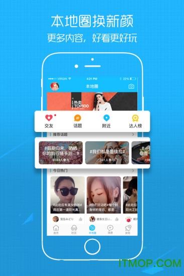 溧阳论坛手机版 v2.3.0 安卓版 4