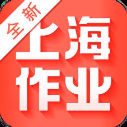 新上海作业手机版