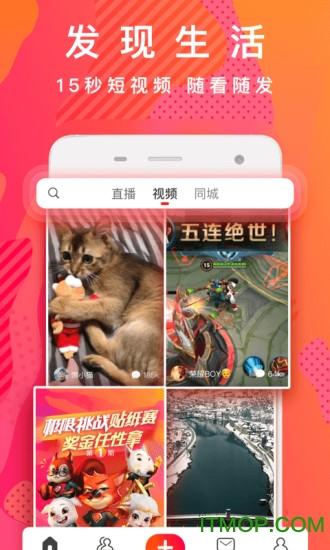 火山小视频领红包app v5.8.5 安卓版0