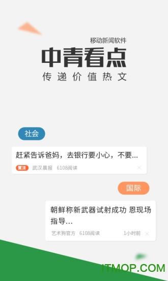 中青看点app v1.8.4 安卓版 2