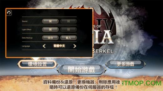 艾诺迪亚4官方原版 v1.3.2 安卓中文版 3