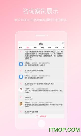 女性私人医生在线咨询 v3.17.0817.1 安卓版1