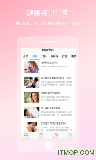 女性私人医生在线咨询 v3.17.0817.1 安卓版2