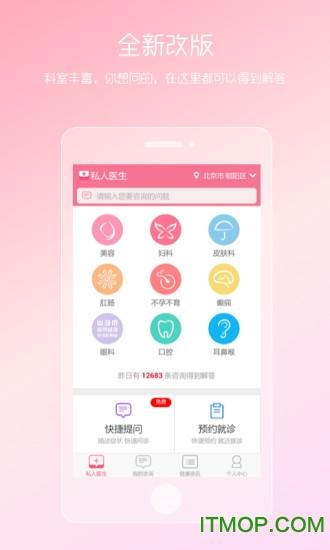 女性私人医生在线咨询 v3.17.0817.1 安卓版3