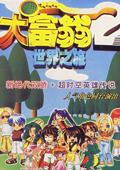 大富翁世界之旅2繁体中文版v1.0 硬盘版