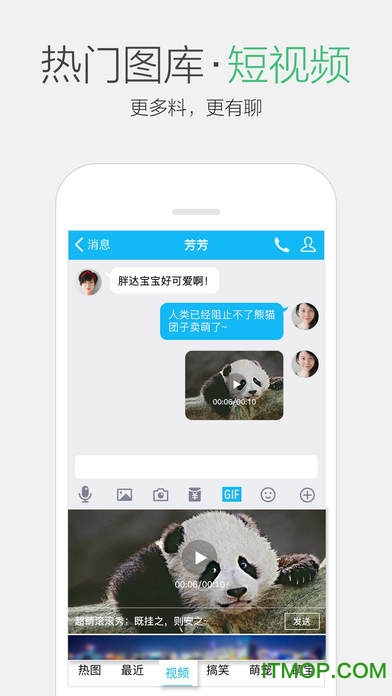 qq2018 for iphone v7.2.9 ios官方最新版 2