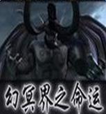 幻冥界之命运2.6附隐藏英雄密码