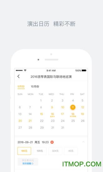 qq电影票手机客户端(娱票儿) v7.7.1 官网安卓版1