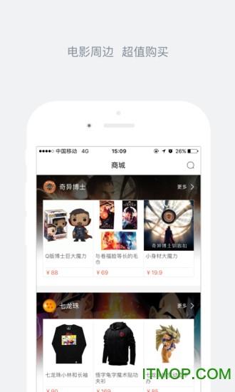 qq电影票手机客户端(娱票儿) v7.7.1 官网安卓版2