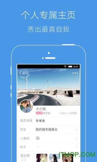 邳州论坛app v5.0.6 安卓版 3
