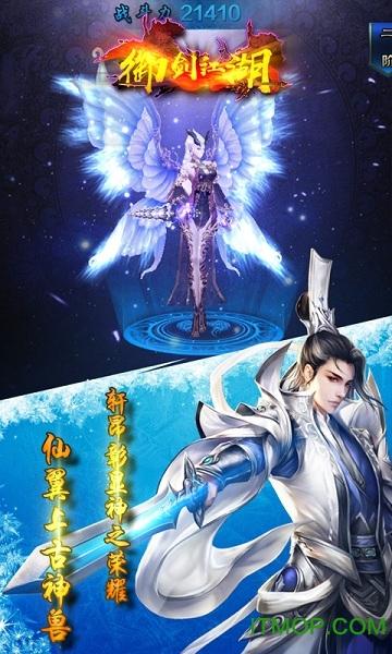 御剑江湖手机版 v1.1.0 安卓版 0