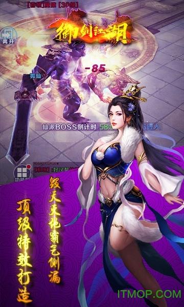 御剑江湖手机版 v1.1.0 安卓版 2