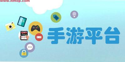 手游平台app