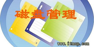 磁盘管理工具下载_磁盘管理软件哪个好_磁盘管理器