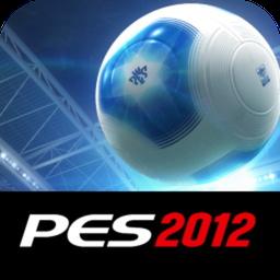 实况足球pes2012破解版