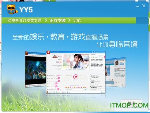 yy5.0版本 v5.10 官方正式版 3
