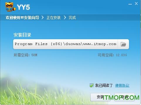yy5.0版本 v5.10 官方正式版 4