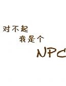 对不起我是个npc中文版
