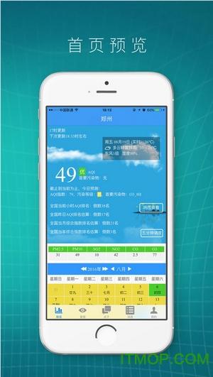 真气网城市管控软件 v2.1.5 官网安卓版2