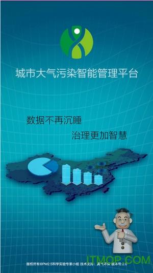 真气网城市管控软件 v2.1.5 官网安卓版3