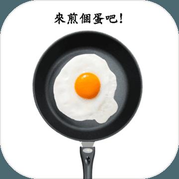 煎颗蛋吧游戏