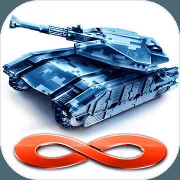 infinite tanks ios版(无限坦克)
