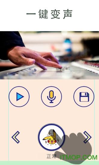 变声精灵手机版 v1.2.0 安卓版 0