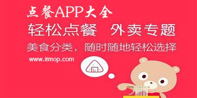 点餐app