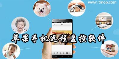 iphone监控大发快3软件