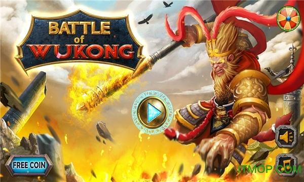孙悟空之战内购破解版(Battle Of Wukong) v1.1.6 安卓无限金币版 1