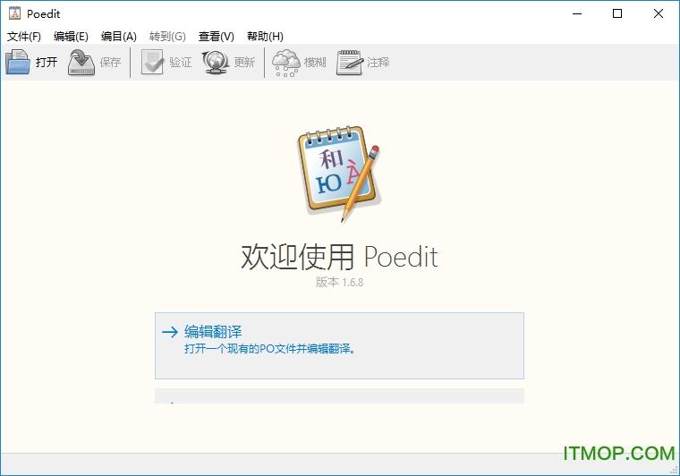 poedit pro(po文件编辑器) v1.7.4 绿色中文特别版 0