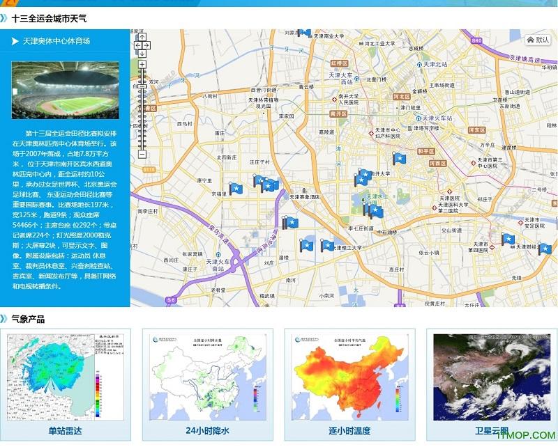 天津全运会气象服务客户端 v1.0.0 官网安卓版0