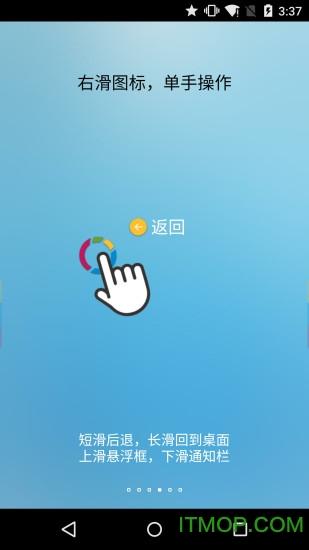 fv浮�娱��[器fooview v1.4.4.2 官�W安卓最新版 2