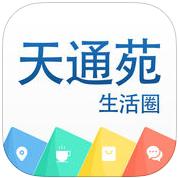 北京天通苑生活圈最新版