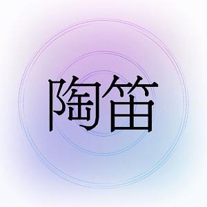 陶笛Ocarina演奏软件