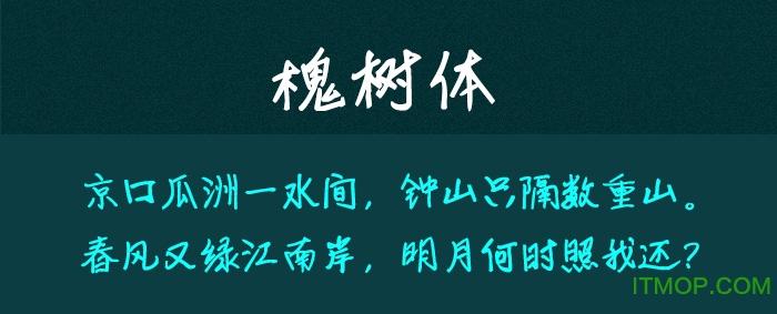 神韵字体ttf 完整免费版 2
